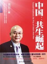 中国:共生崛起