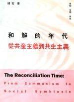 和解的年代:从共产主义到共生主义