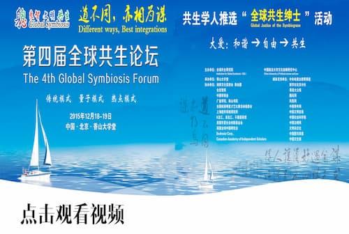第四届全球共生论坛