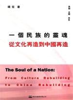 一个民族的灵魂:从文化再造到中国再造