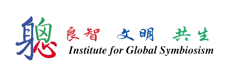 全球共生研究院
