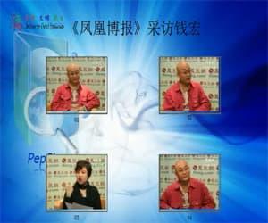钱宏:中国的真实经验与未来走向(凤凰博报专访)